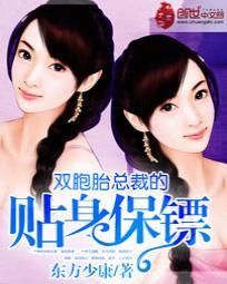 双胞胎总裁的贴身保镖全文免费阅读 东方少康