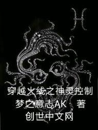 《穿越火线之神灵控制》txt全文阅读