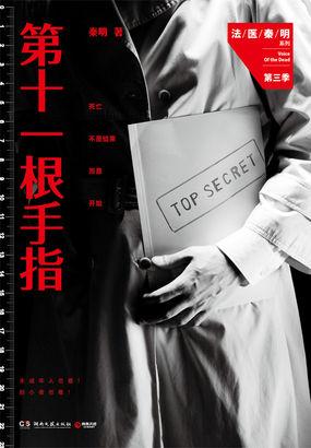 《法医秦明:第十一根手指》txt全文阅读